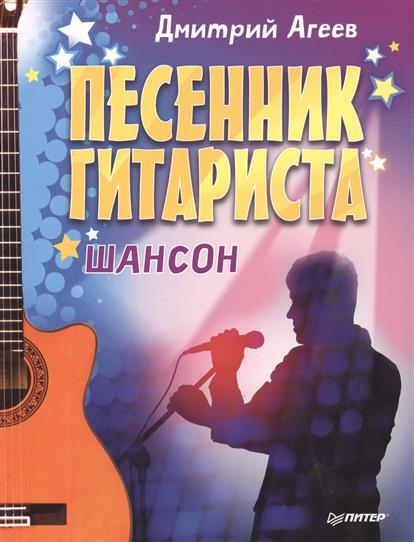 Агеев Д. Песенник гитариста. Шансон