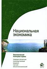 Тяглов С. и др. Национальная экономика Система потенциалов национальная экономика cd rom