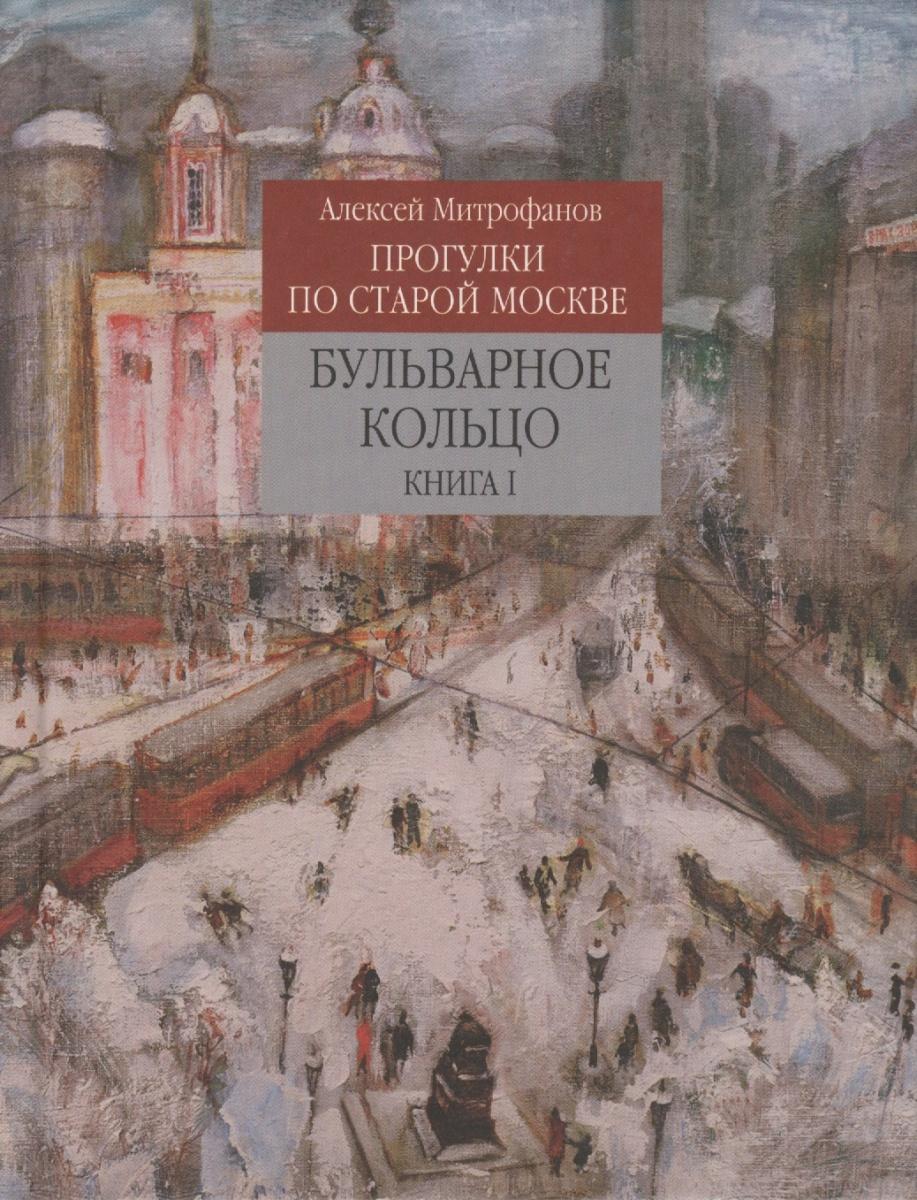 Митрофанов А.: Прогулки по старой Москве. Бульварное кольцо. Книга I