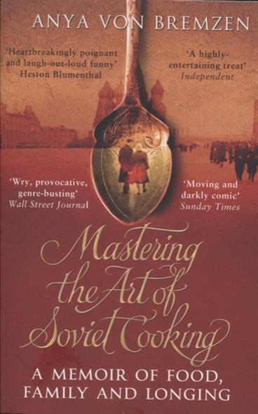Bremzen A. Mastering the Art of Soviet Cooking bremzen a mastering the art of soviet cooking