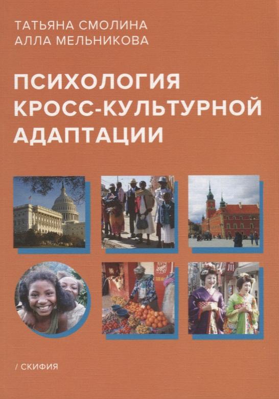 Психология кросс-культурной адаптации от Читай-город