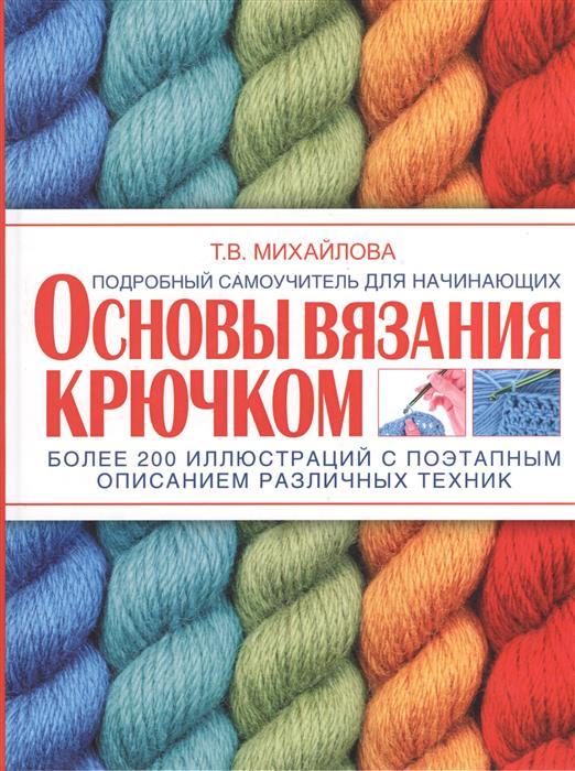 Михайлова Т. Основы вязания крючком михайлова т библия вязания крючком и спицами