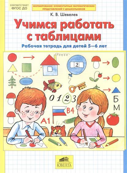 Шевелев К. Учимся работать с таблицами. Рабочая тетрадь для детей 5-6 лет шевелев к формирование логического мышления рабочая тетрадь для детей 3 4 лет