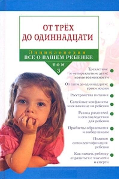 Энциклопедия Все о вашем ребенке Т.3 От трех до одиннадцати