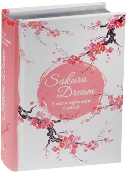 Пятибук Sakura Dream. 5 лет в гармонии с собой