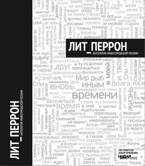 Лит_Перрон Антология нижегородской поэзии