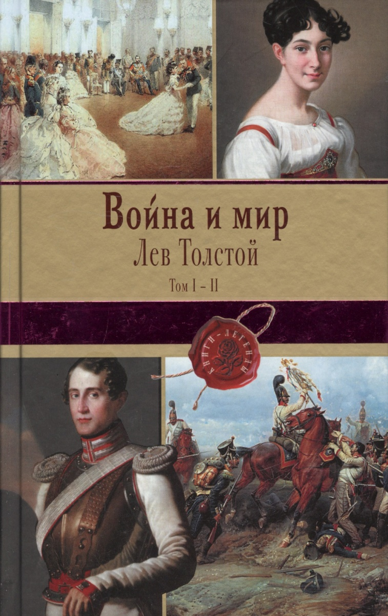 Толстой Л. Война и мир. Том I-II книги эксмо война и мир том i ii
