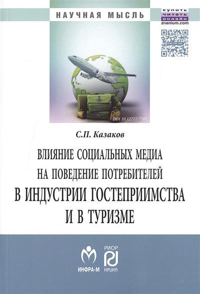 Влияние социальных медиа на поведение потребителей в индустрии гостеприимства и в туризме. Монография