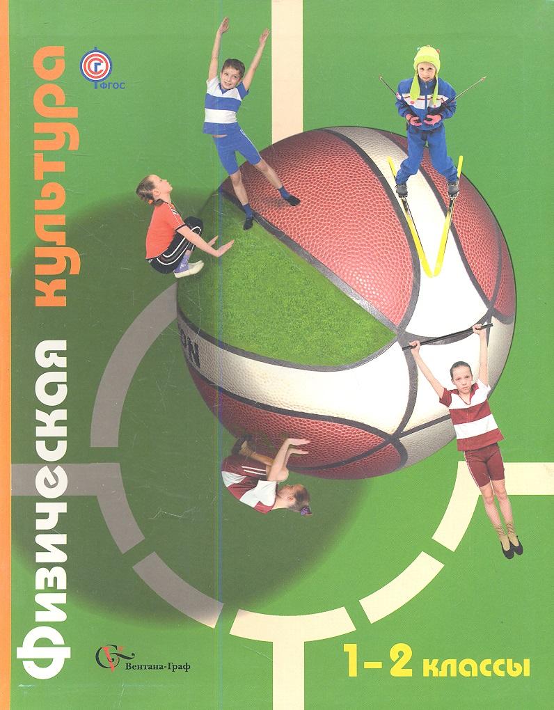Физическая культура. 1-2  классы. Учебник для учащихся общеобразовательных учреждений