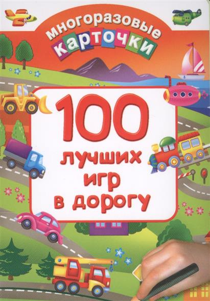 100 лучших игр в дорогу (34 карточки)