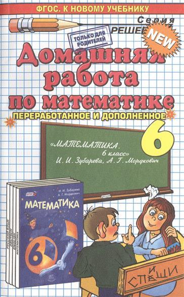 Домашняя работа по математике за 6 класс. К учебнику