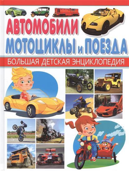 Автомобили, мотоциклы и поезда. Большая детская библиотека