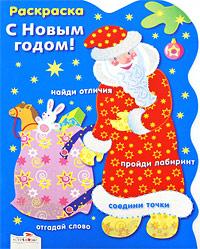 КР С Новым годом Дед Мороз