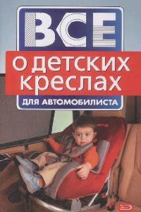 Все о детских креслах для автомобилиста