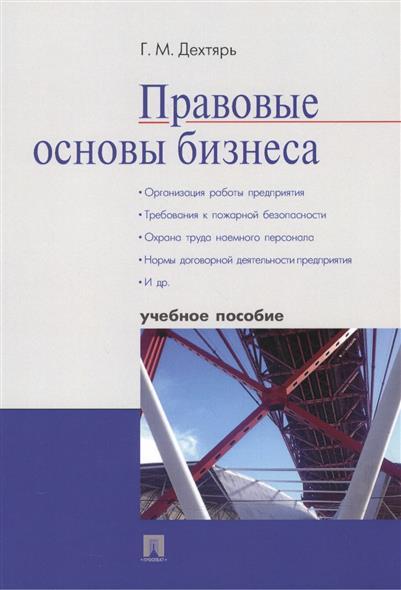 Правовые основы бизнеса: учебное пособие