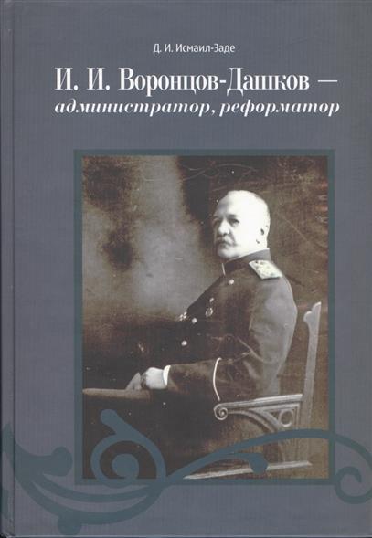 Исмаил-Заде Д. И. И. Воронцов-Дашков - администратор, реформатор программный комплекс администратор д в кургане