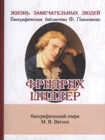 Фридрих Шиллер. Его жизнь и литературная деятельность. Биографический очерк (миниатюрное издание)