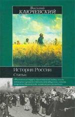 История России Статьи