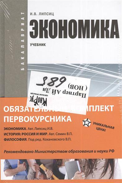 Обязательный комплект первокурсника: Экономика, История России, Философия (коплект из 3 книг)