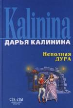 Калинина Д. Неполная дура