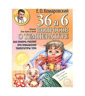 Комаровский Е. 36 и 6 вопросов о температуре Как помочь ребенку... эксмо как помочь ребенку при повышении температуры тела е о комаровский