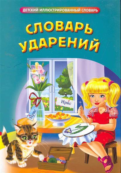 Говердовская И. (сост.) Словарь ударений tom dixon ваза