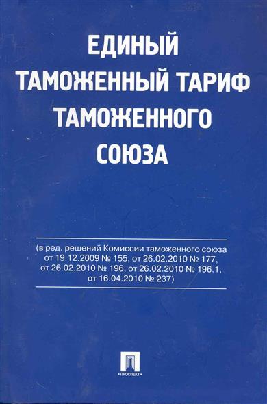 Единый таможенный тариф таможенного союза