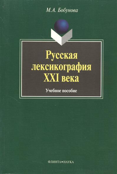 Русская лексикография XXI века: учебное пособие