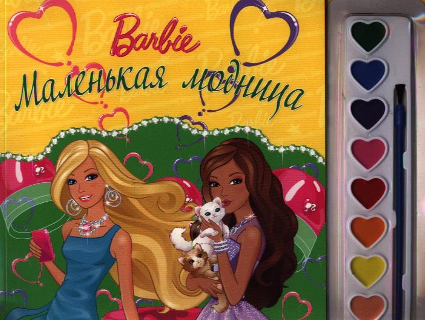 Баталина Е. (ред.) Р Маленькая модница Барби cms 12 11 фигурка маленькая модница pavone
