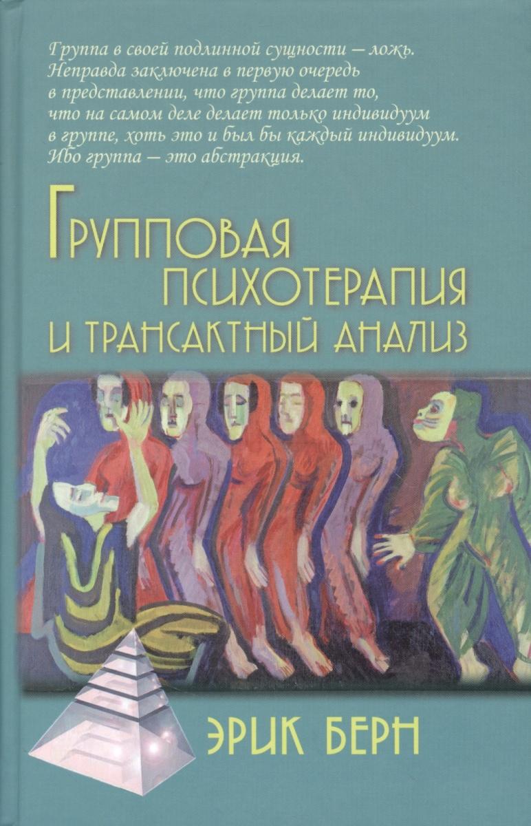 Берн Э. Групповая психотерапия и трансактный анализ бра eurosvet 22080 1 хром