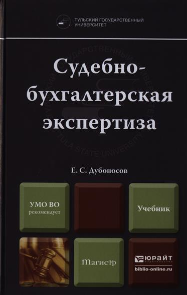Дубоносов Е. Судебно-бухгалтерская экспертиза. Учебник для вузов учебники феникс бухгалтерская экспертиза учебник