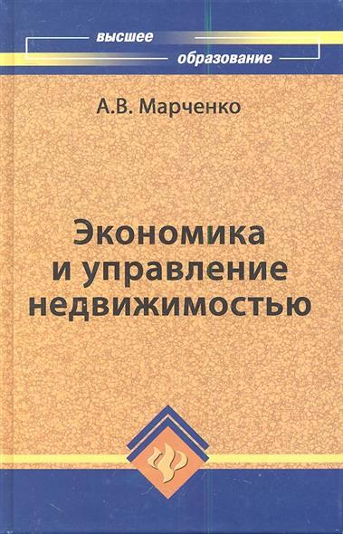 Экономика и управление недвижимостью. Учебное пособие. Издание третье, переработанное и дополненное