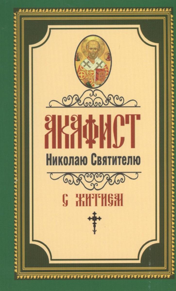Акафист Святителю Христову Николаю акафист святителю иоасафу белгородскому