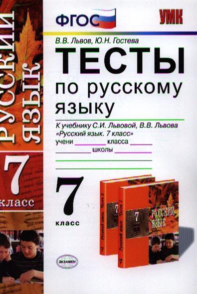Тесты по русскому языку. 7 класс. К учебнику С.И. Львовой, В.В. Львова