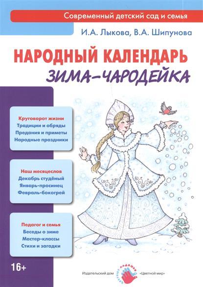 Народный календарь. Зима-чародейка. Книга для педагогов и родителей