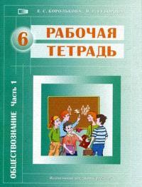 Обществознание Р/т. 6 кл. т.1/2тт