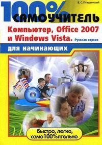 Пташинский В. 100% самоучитель для нач. Компьютер Office 2007 и Windows Vista ISBN: 9785893924275 владимир пташинский самоучитель excel 2013