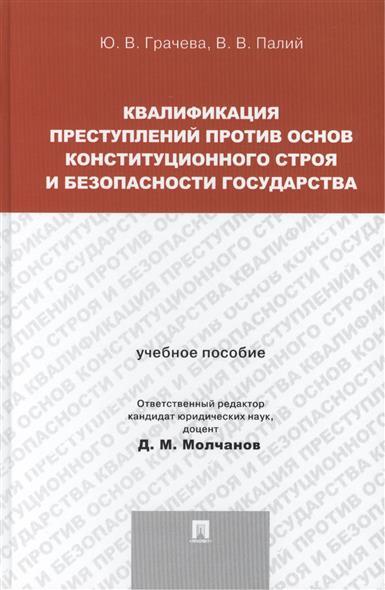 Квалификация преступлений против основ конституционного строя и безопасности государства: учебное пособие для магистрантов