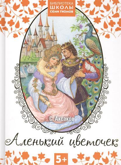 Аксаков С. Аленький цветочек. Сказка ключницы Пелагеи аксаков с аленький цветочек isbn 9785947436815