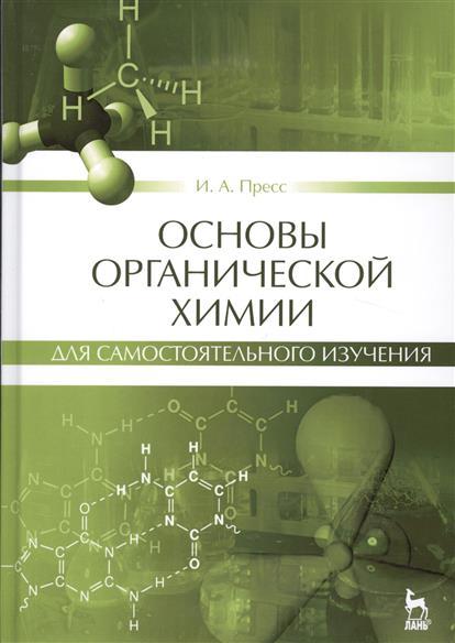 Пресс И.: Основы органической химии для самостоятельного изучения. Учебное пособие