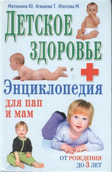Детское здоровье Энц. для пап и мам От рождения до 3 лет