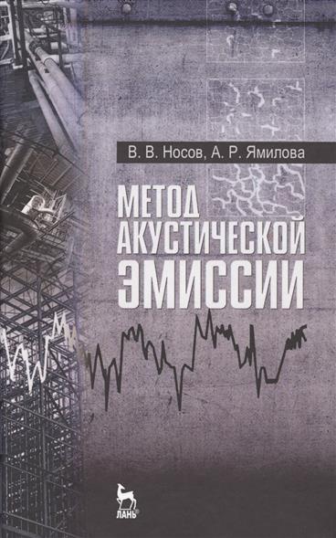 Метод акустической эмиссии. Учебное пособие