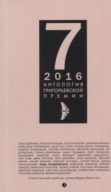 Антология Григорьевской премии 7
