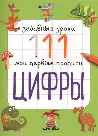 Смирнова Е. Цифры