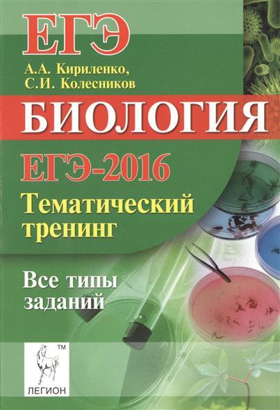 Биология. ЕГЭ-2016. Тематический тренинг. Все типы заданий