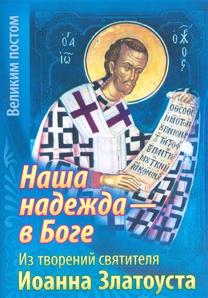 Наша надежда - в Боге. Из творений святителя Иоанна Златоуста