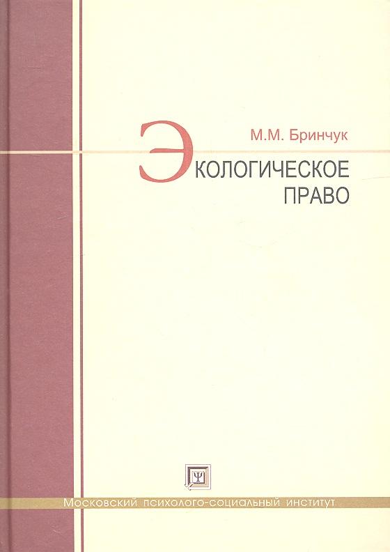 Бринчук М. Экологическое право. Учебник а ю винокуров экологическое право россии учебник