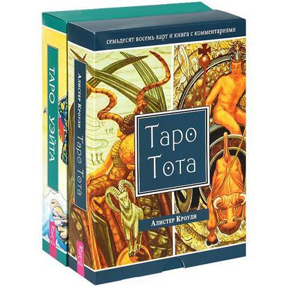Таро Тота. Универсальное Таро Уэйта (комплект из 2 книг и 2 колод карт)