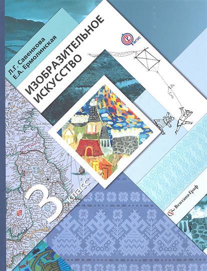 Изобразительное искусство. 3 класс. Учебник для учащихся общеобразовательных учреждений. Издание второе, доработанное