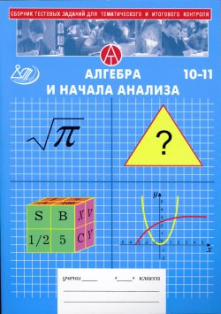 Сборник тестовых заданий Алгебра 9 кл.